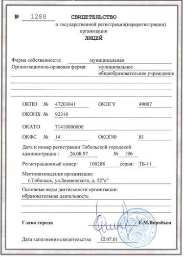 свидетельство о регистрации 001